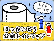 北海道公衆トイレマップ
